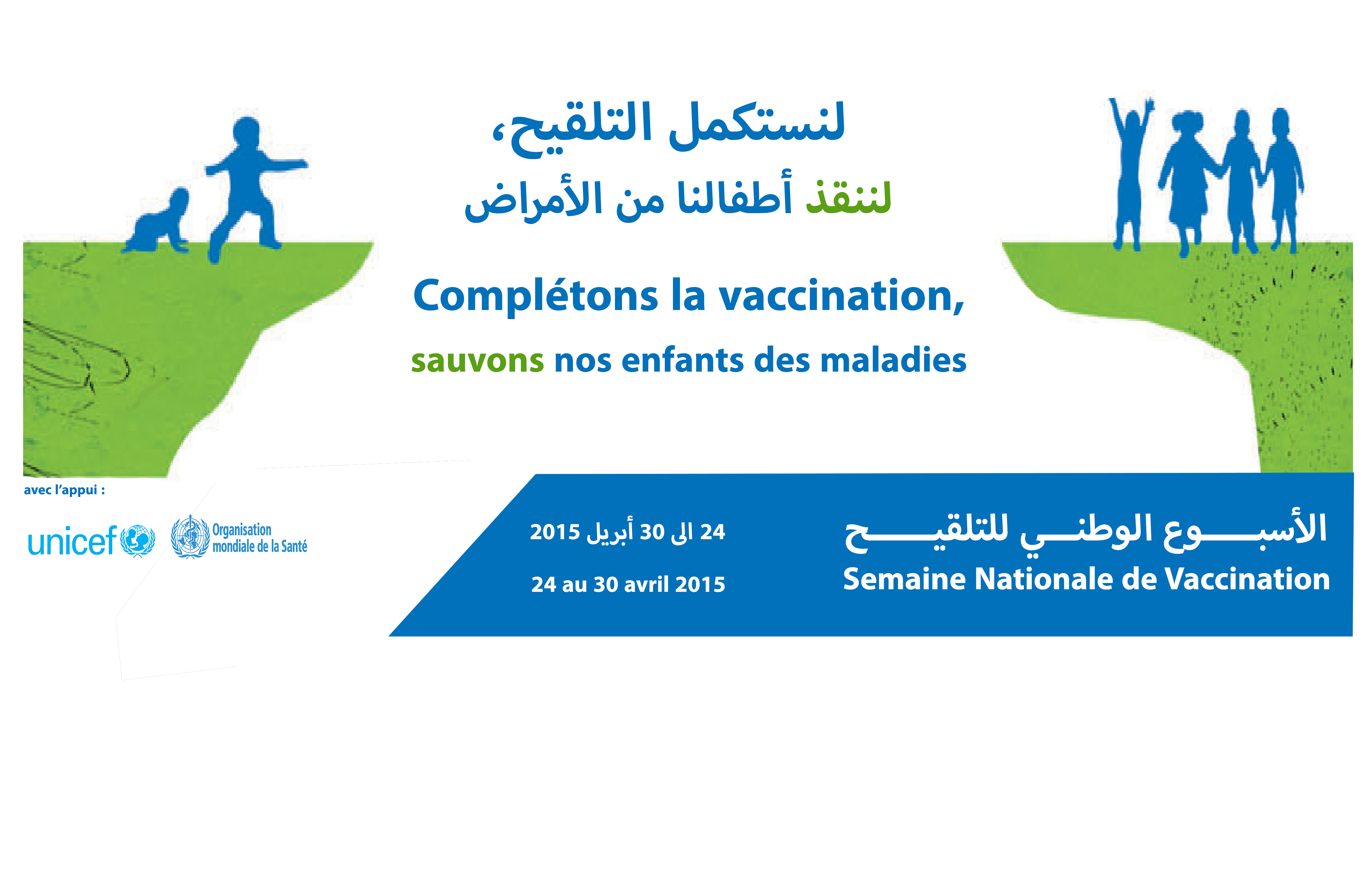 Semaine Nationale de la vaccination